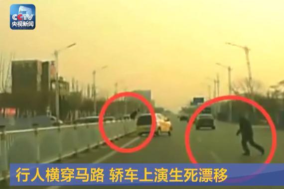 视频:行人横穿马路 轿车上演生死漂移