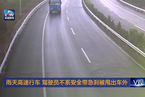 视频:雨天<em>提醒</em>,驾驶员不系<em>安全带</em>被甩出