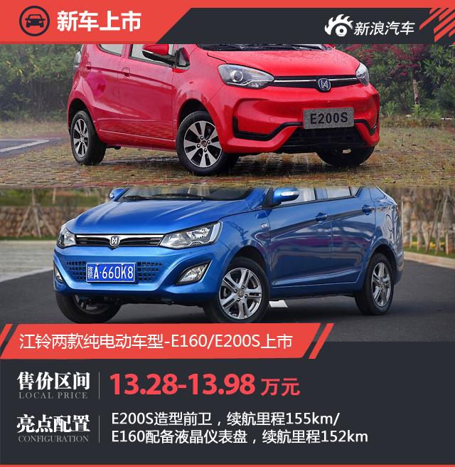 江铃E160/E200S上市 售13.28-13.98万
