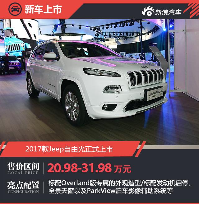 2017款Jeep自由光上市 售20.98-31.98万