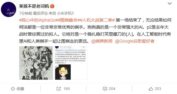 玛卡片 画出心中的AlphaGo活动 网友参赛作品汇