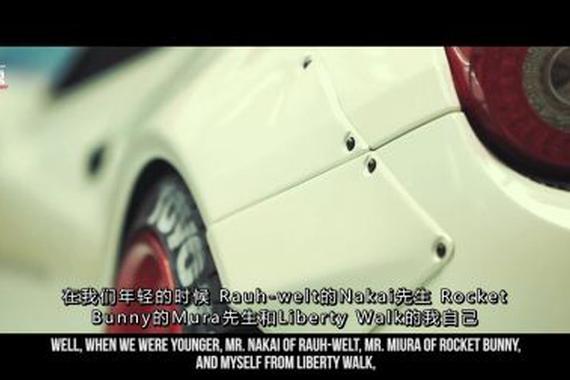视频:法拉利 日本改装哲学