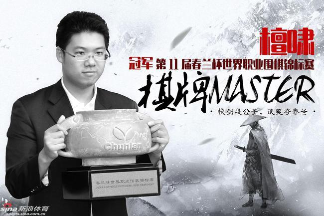 中国围棋历次世冠盘点:檀啸官子赢朴永训夺春兰