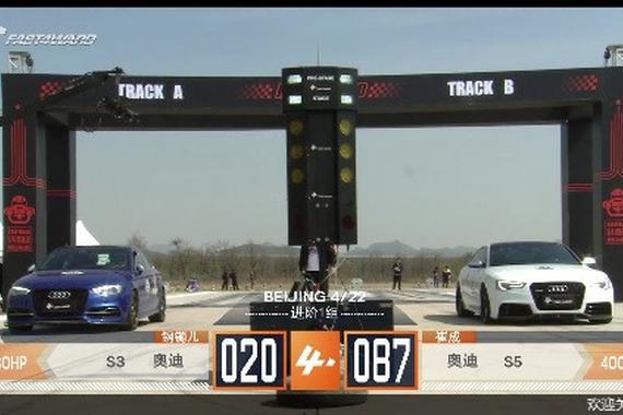 赛事回顾:奥迪S3 vs 奥迪S5