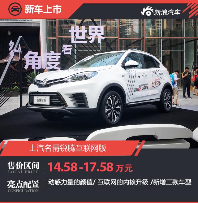 名爵锐腾互联网版上市 售14.58-17.58万