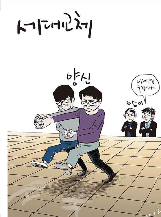 """韩国棋院最新9月《围棋》月刊漫画,""""二申""""在棋盘上跳探戈,""""二李""""说:""""我们已经沦为看客了。。。。。。"""""""