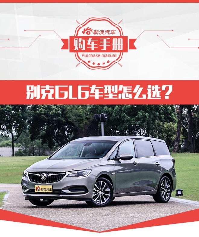 推荐1.3T自动18T豪华型 别克GL6购车手册