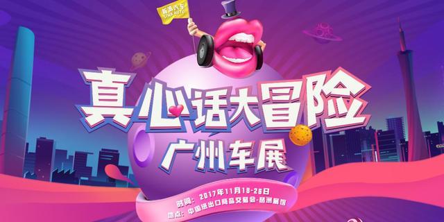 直击2017广州车展