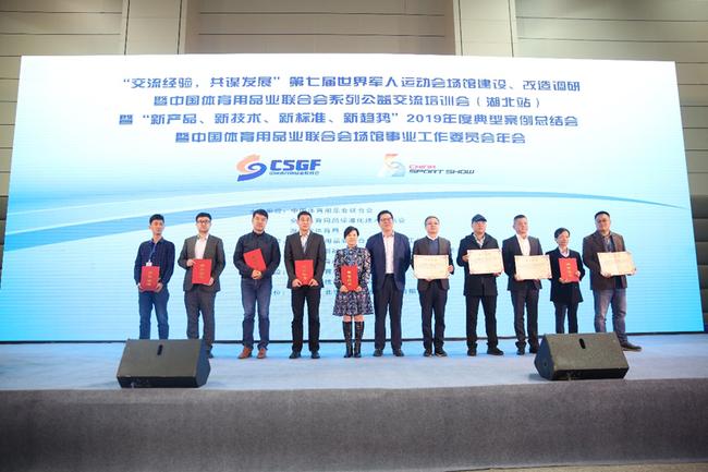中国体育用品业联合会副主席兼秘书长、中国体育用品业联合会场馆事业工作委员会理事长罗杰为场馆事业工作委员会2020-2022年度战略合作伙伴、合作伙伴及供应商颁发证书