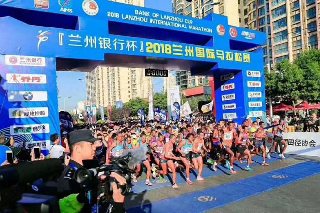 (2018兰州国际马拉松起跑)