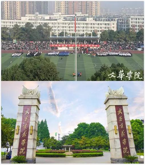 图上为文华学院,图下为武昌首义学院 图片来源:学校官网