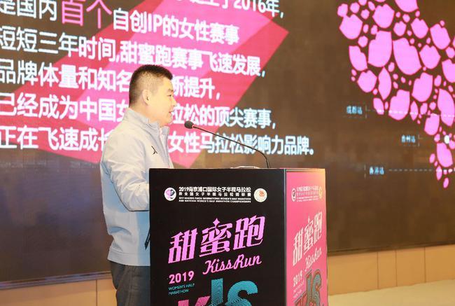 图|北京中迹体育管理有限公司总经理司书健赛事推介