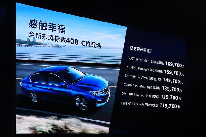 全新东风标致408上市 售11.97-16.97万元