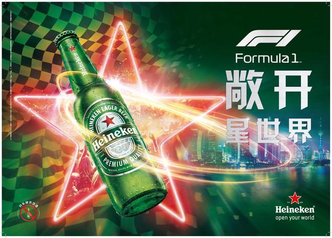 喜力?F1上海嘉年华活动海报