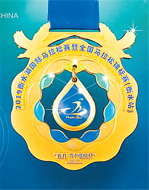 海洋之心造型 衡水湖马拉松完赛奖牌正式亮相