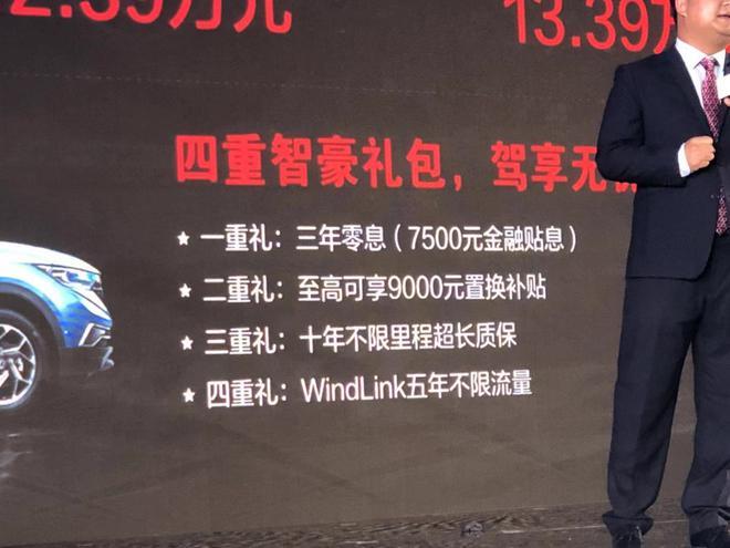 11.99-13.39万 东风风神2020款AX7上市