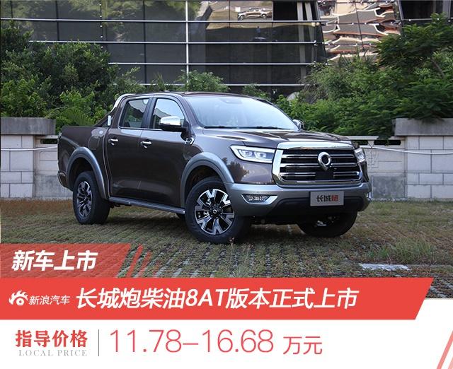 售11.78-16.68万元 长城炮柴油8AT版本正式上市