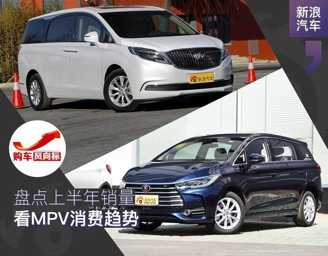 购车风向标 从上半年销量看MPV车型消费趋势
