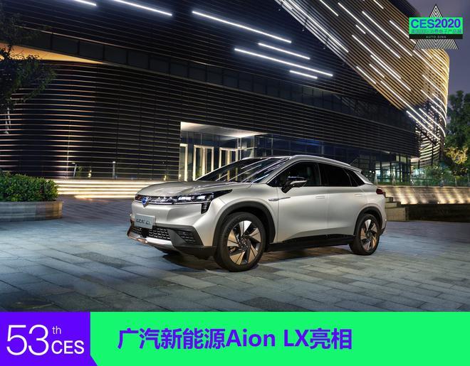2020CES:广汽新能源Aion LX亮相