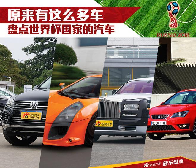 这些车你知道来自哪里吗?世界杯汽车盘点