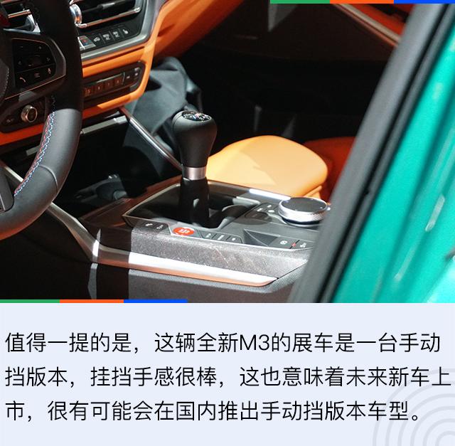 2020北京车展:大鼻孔真的难以接受吗? 全新宝马M3解析