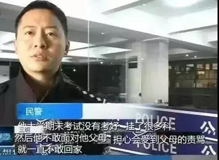 ▲ 曾经的高考状元因为不敢面对父母外出流浪,图为接受案件采访的民警
