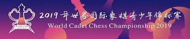 2019年世界国际象棋青少年锦标赛