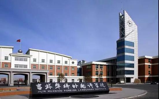 吉林华桥外国语大学 / 图片来源:官网