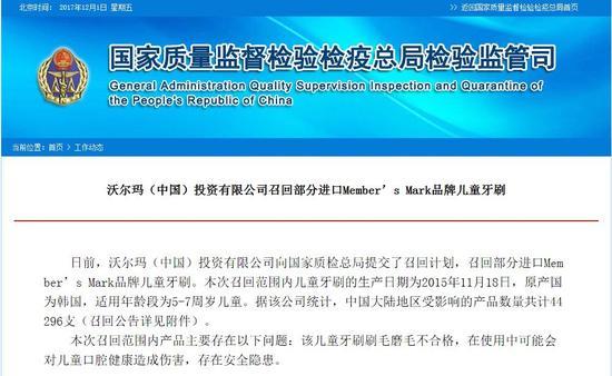沃尔玛召回4.4万支韩国进口儿童牙刷 存在安全隐患