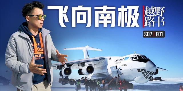越野路书:陈震驾车穿越南极大陆!