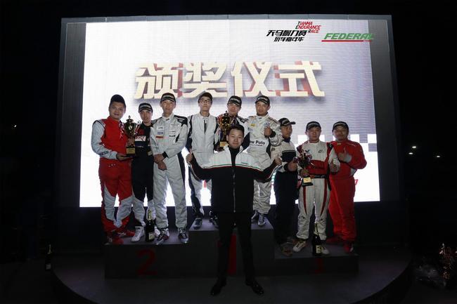 天马耐力赛-超级组颁奖仪式