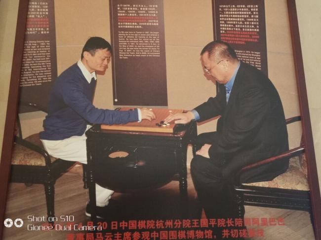 马云与中国棋院杭州分院王国平院长切磋棋艺