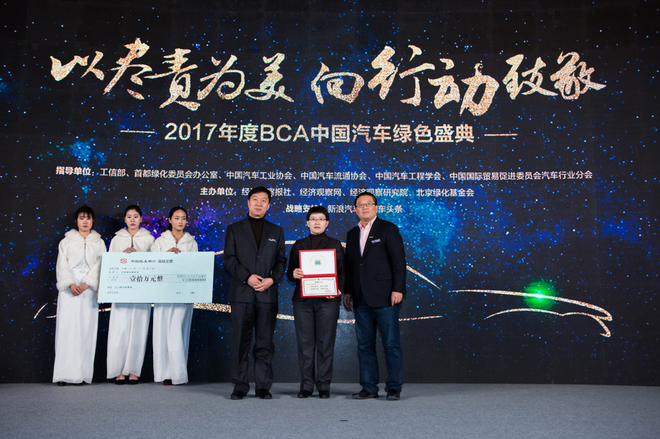 绿化中国以尽责为美 BCA中国汽车榜揭晓