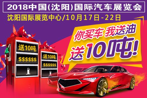 沈阳国际汽车展览会于10月17日-22日举行