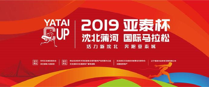 2019沈北蒲河国际马拉松赛