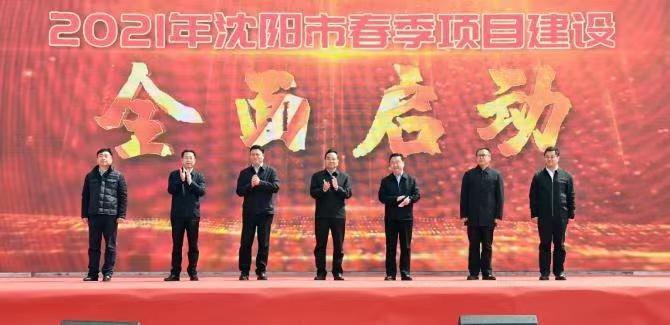 沈阳市春季项目集中开工活动在沈北新区举行
