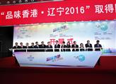 """""""品味香港·辽宁2016""""系列精彩活动揭幕"""