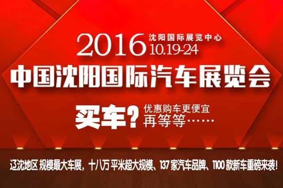中国·沈阳国际汽车展览会