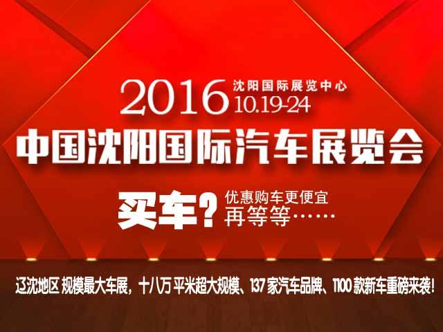 中国沈阳国际汽车展览会即将开启