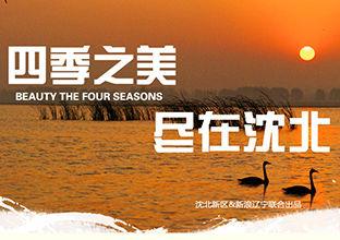 四季之美  尽在沈北