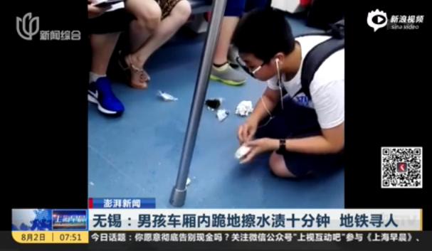 男孩车厢内跪地擦水渍十分钟 地铁寻人