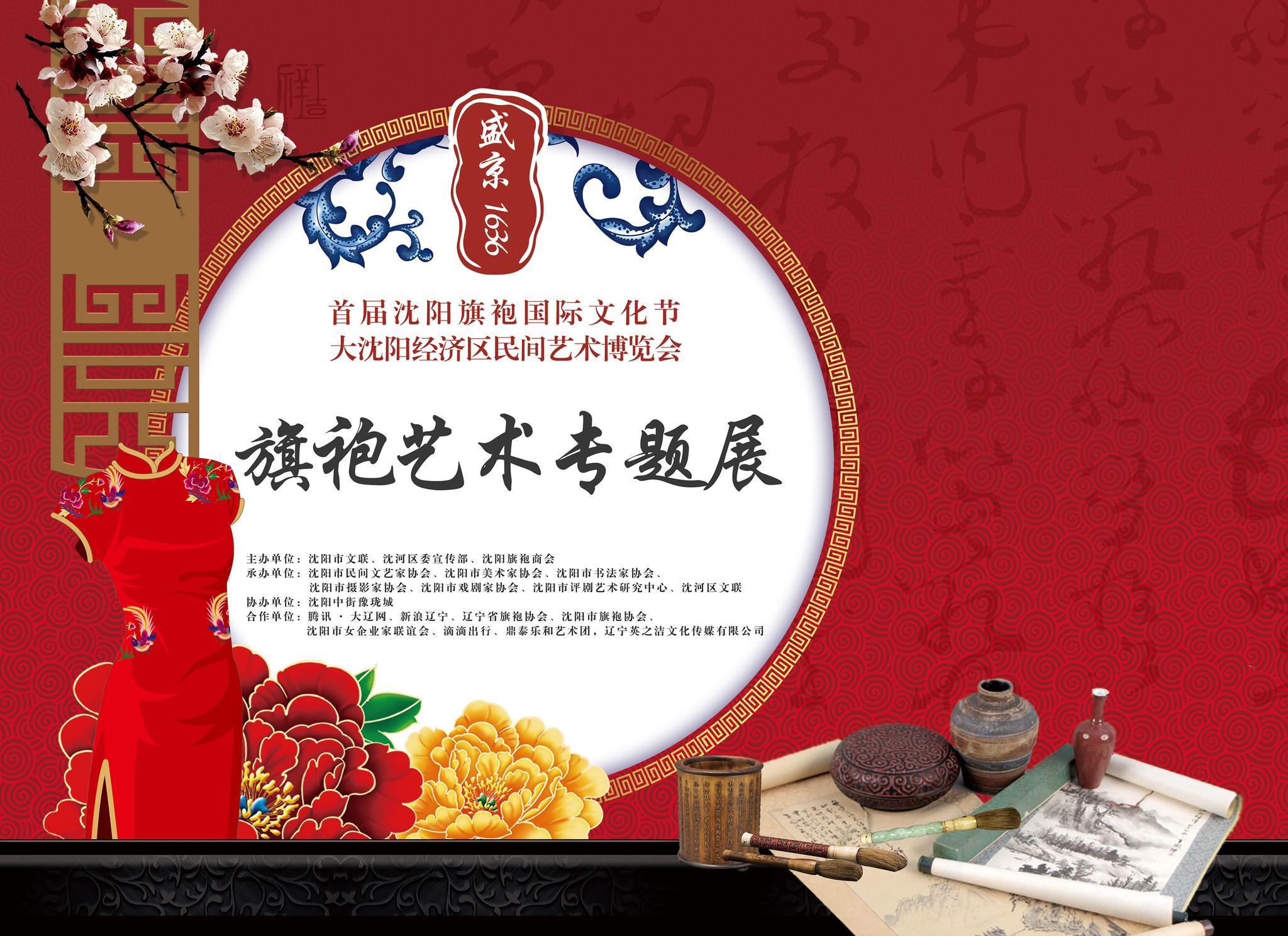 沈阳旗袍国际文化节 共享旗袍盛宴领略盛京文化之美