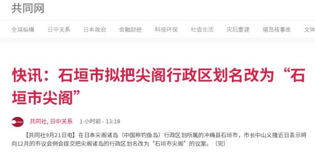 又耍小把戏!日本地方政府拟对中国钓鱼岛名字作出修改