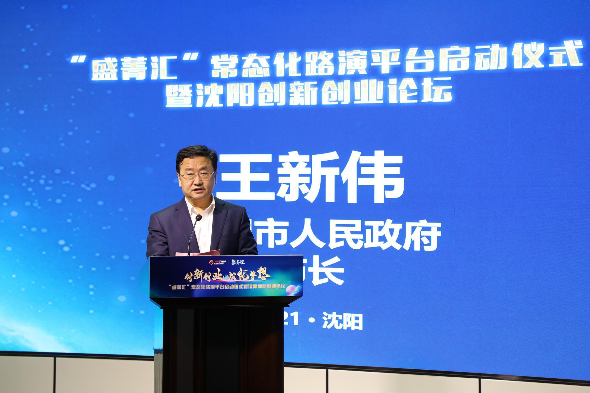 """""""盛菁汇""""常态化路演平台启动仪式在东北科技大市场成功举行"""