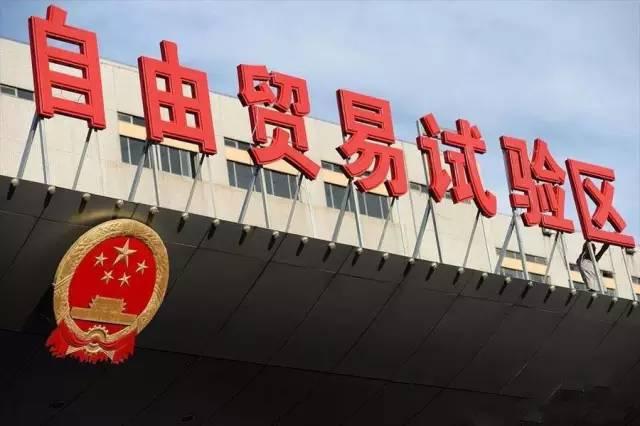 辽宁赋予自贸试验区首批133项省级行政职权