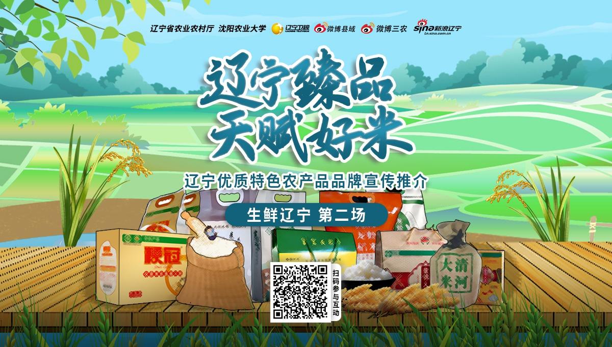 #生鲜辽宁#辽宁优质特色农产品品牌宣传推介