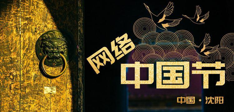 2021沈阳网络中国节
