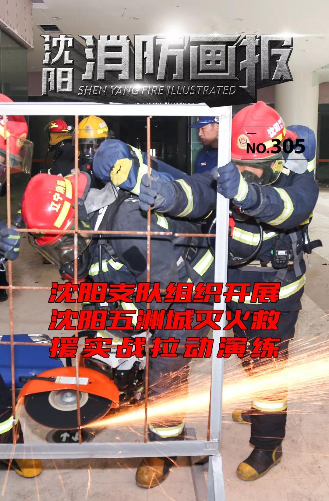沈阳消防画报(第305期)