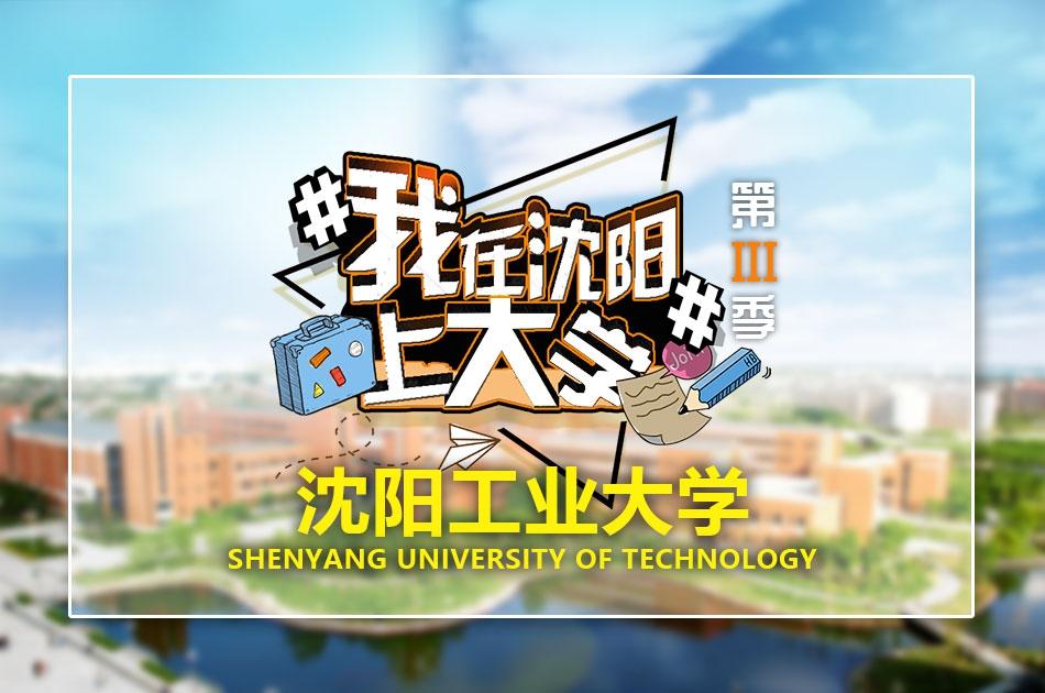 #我在沈阳上大学#第7期:带你走进沈阳工业大学