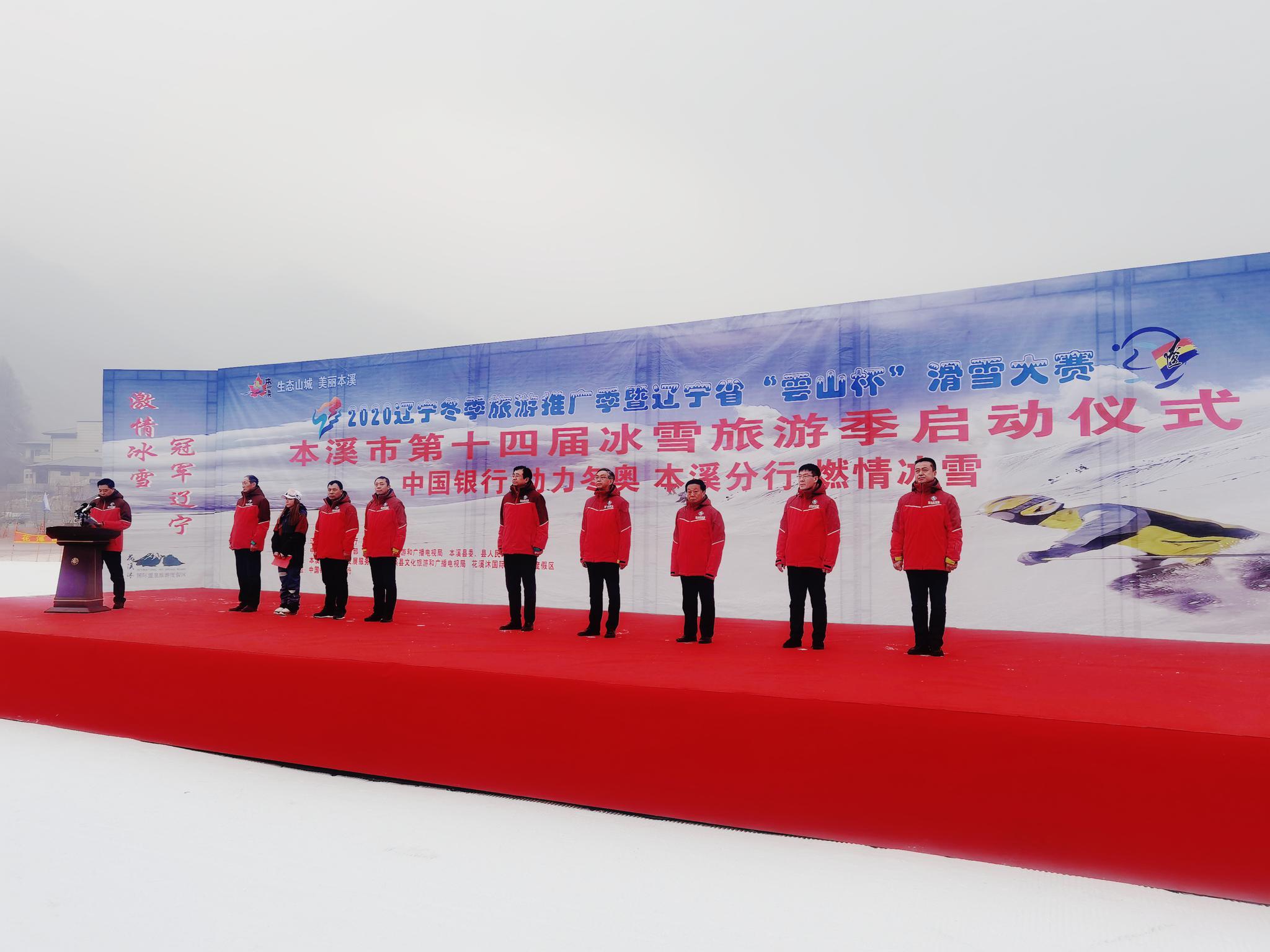 2020辽宁冬季旅游推广季开启